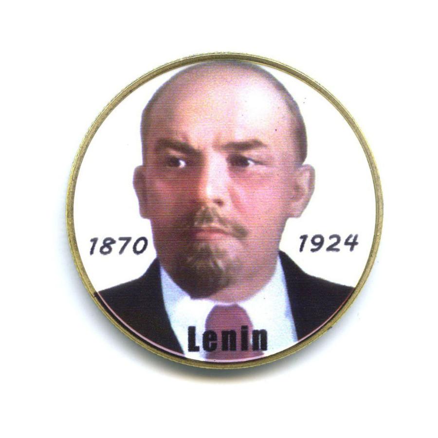 Жетон «В.И. Ленин»