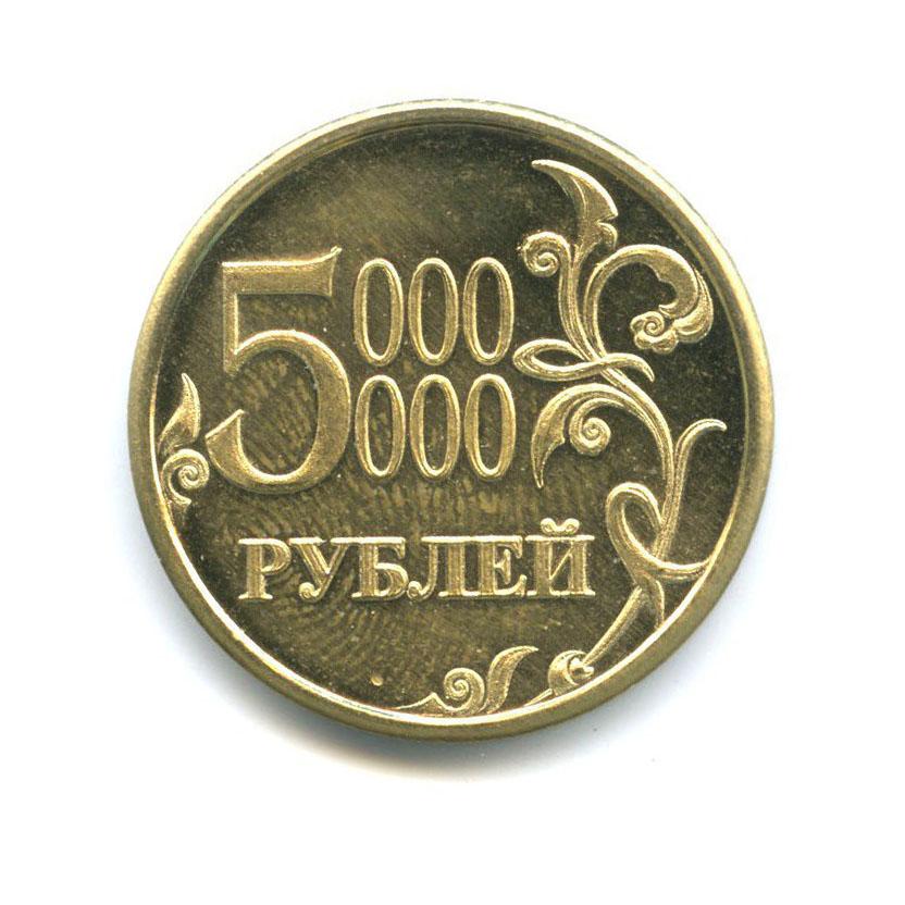 Жетон «5 миллионов рублей 2016, Россия»