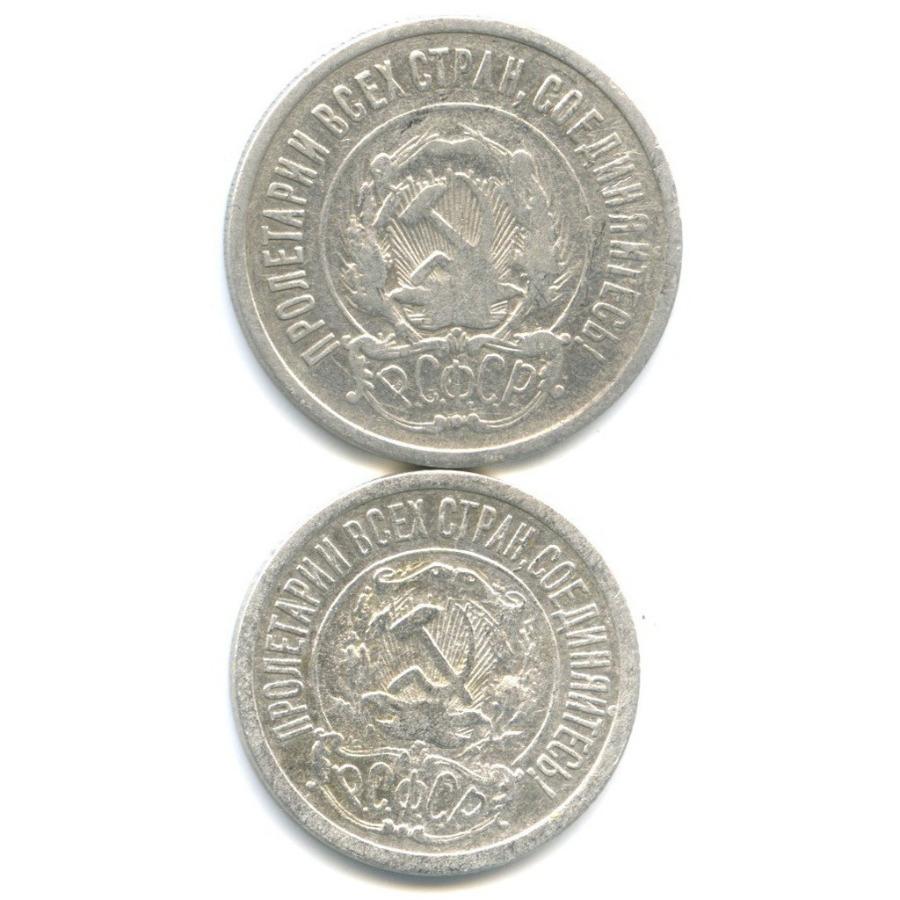 Набор монет 15 копеек, 20 копеек 1922 года (СССР)
