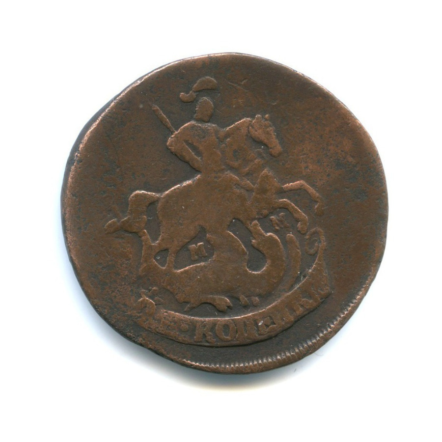 2 копейки 1763 года ММ (Российская Империя)