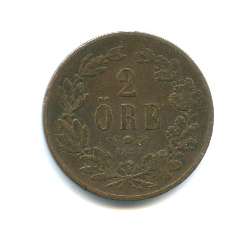 2 эре - Оскар I 1858 года (Швеция)
