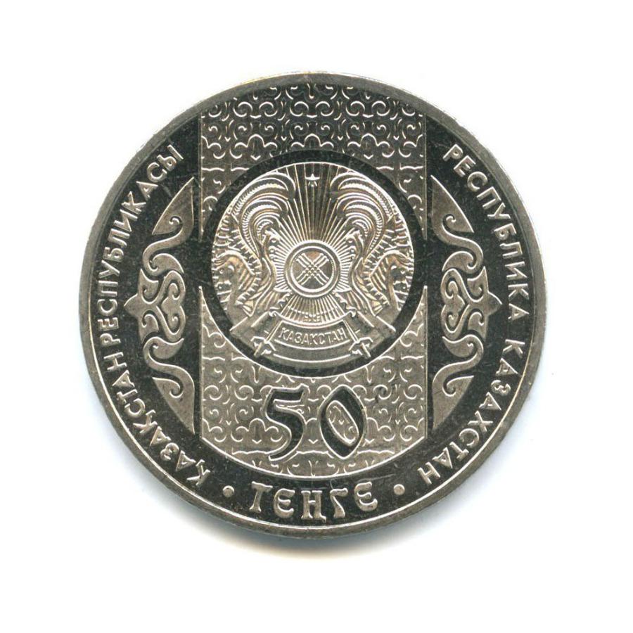 50 тенге — Национальные обряды - Суйиндир 2013 года (Казахстан)