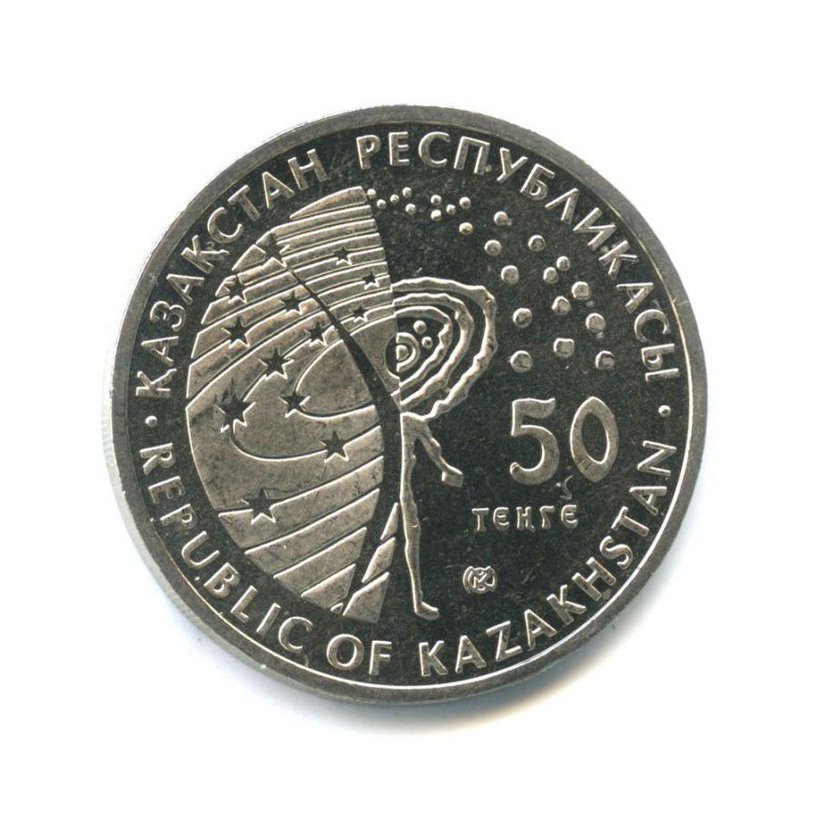 50 тенге — Космос - Космическая станция Мир 2012 года ҚҰБ (Казахстан)