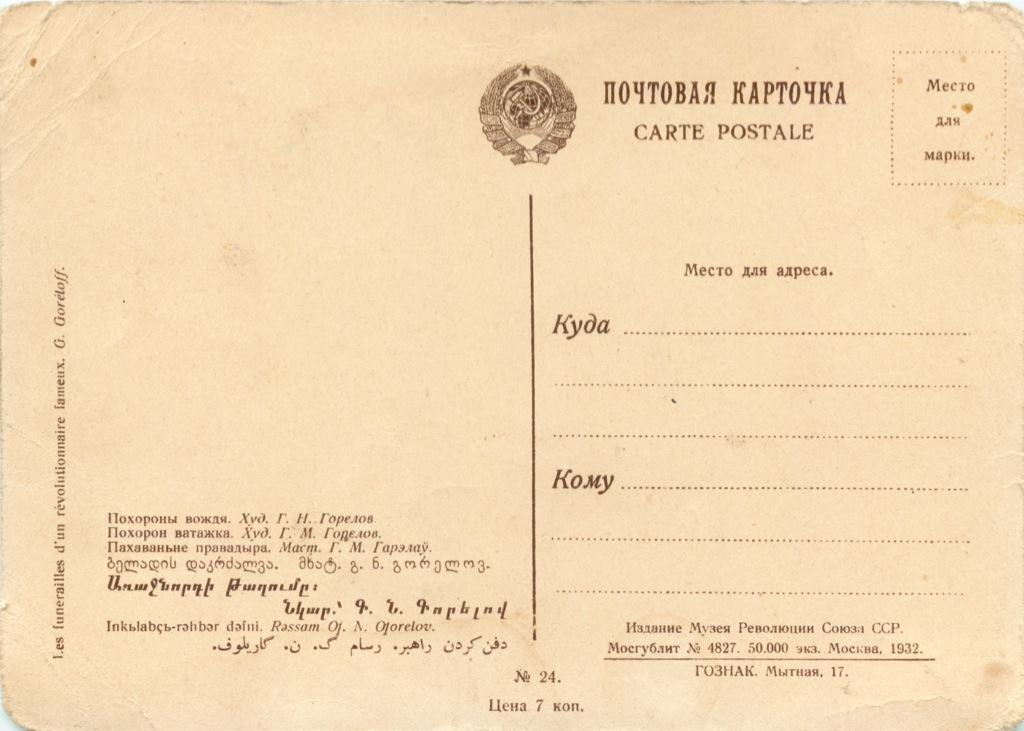 Почтовая карточка «Похороны вождя» (СССР)