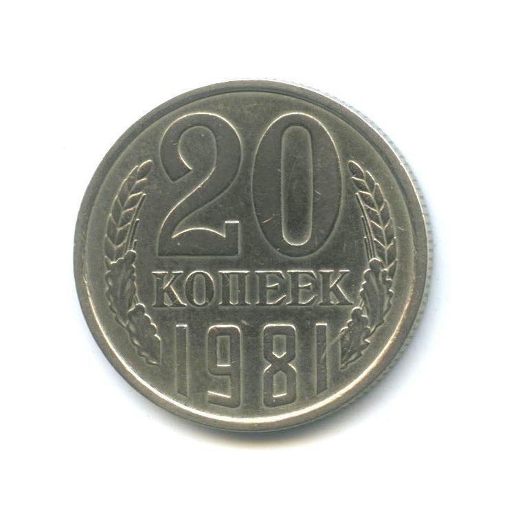20 копеек (л/с шт. 3 копейки) 1981 года (СССР)
