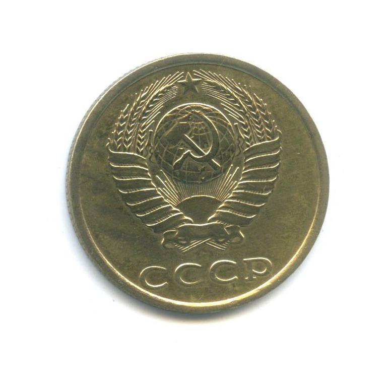 3 копейки (л/с шт. 20 копеек) 1983 года (СССР)