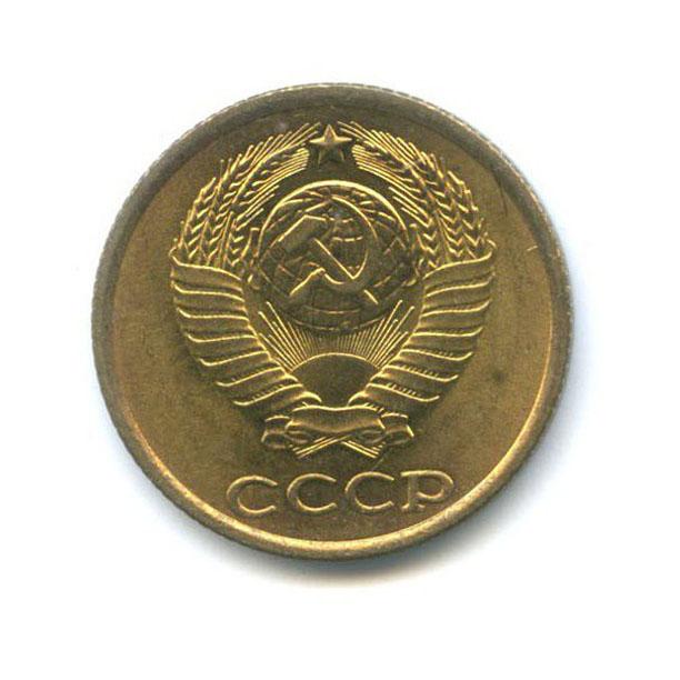 2 копейки 1988 года (СССР)