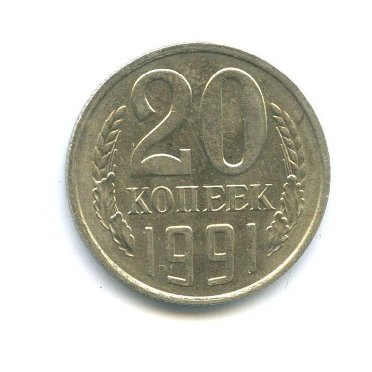 20 копеек 1991 года М (СССР)