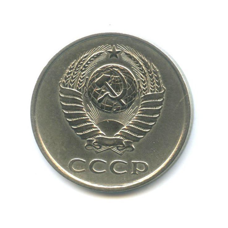 20 копеек (л/с шт. 3 копейки) 1980 года (СССР)