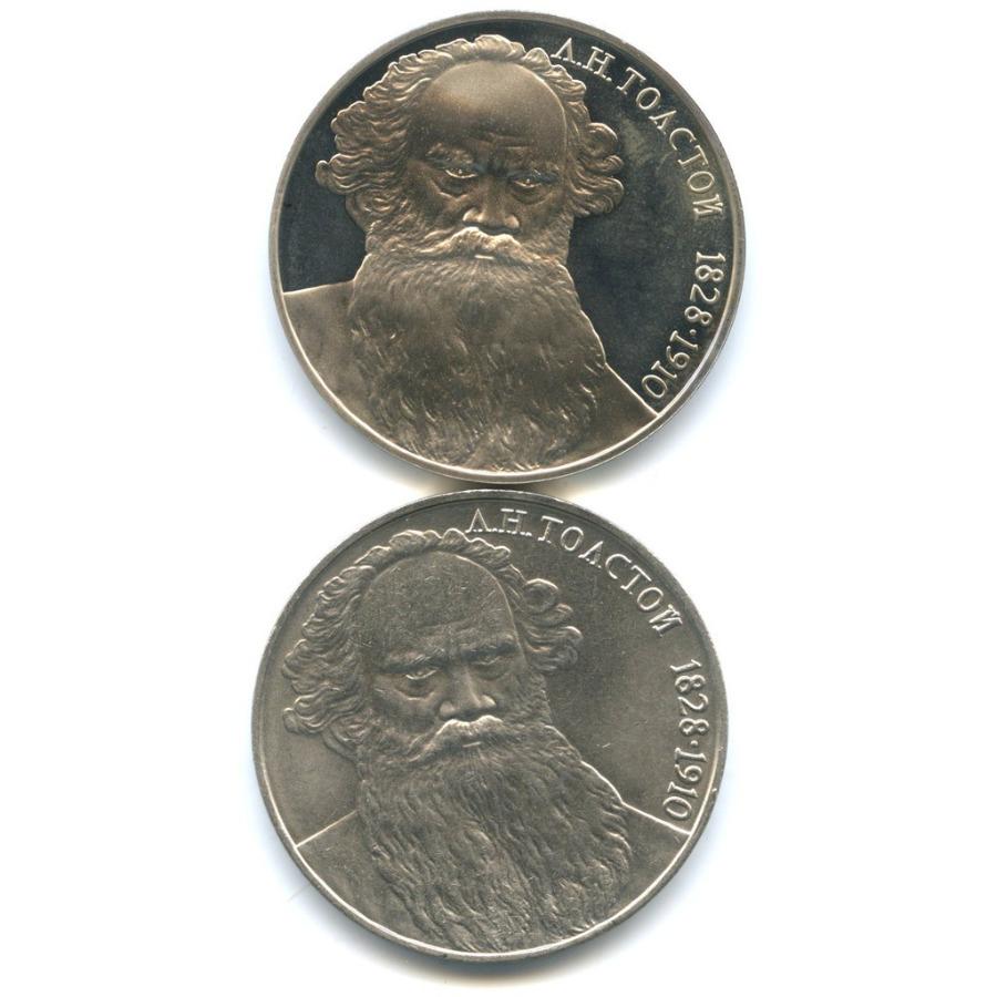 Набор монет 1 рубль — 160 лет содня рождения Льва Николаевича Толстого 1988 года (СССР)