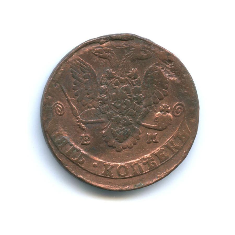 5 копеек 1781 года ЕМ (Российская Империя)