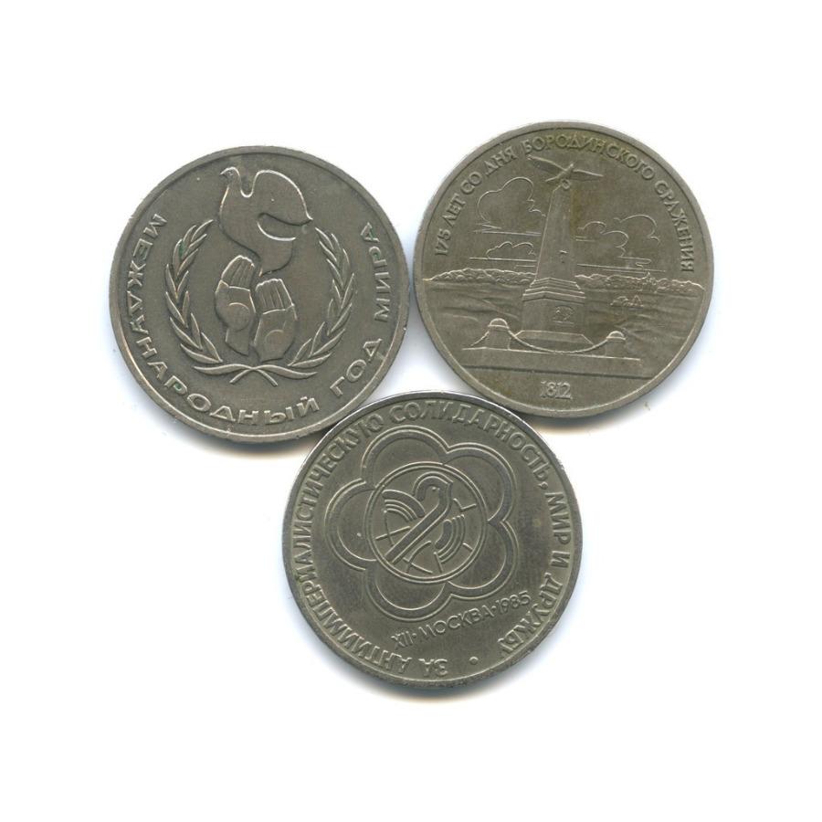 Набор юбилейных монет 1 рубль 1985-1987 (СССР)