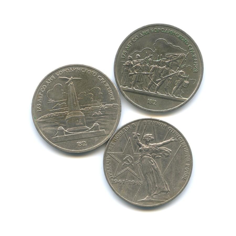 Набор юбилейных монет 1 рубль 1975, 1987 (СССР)