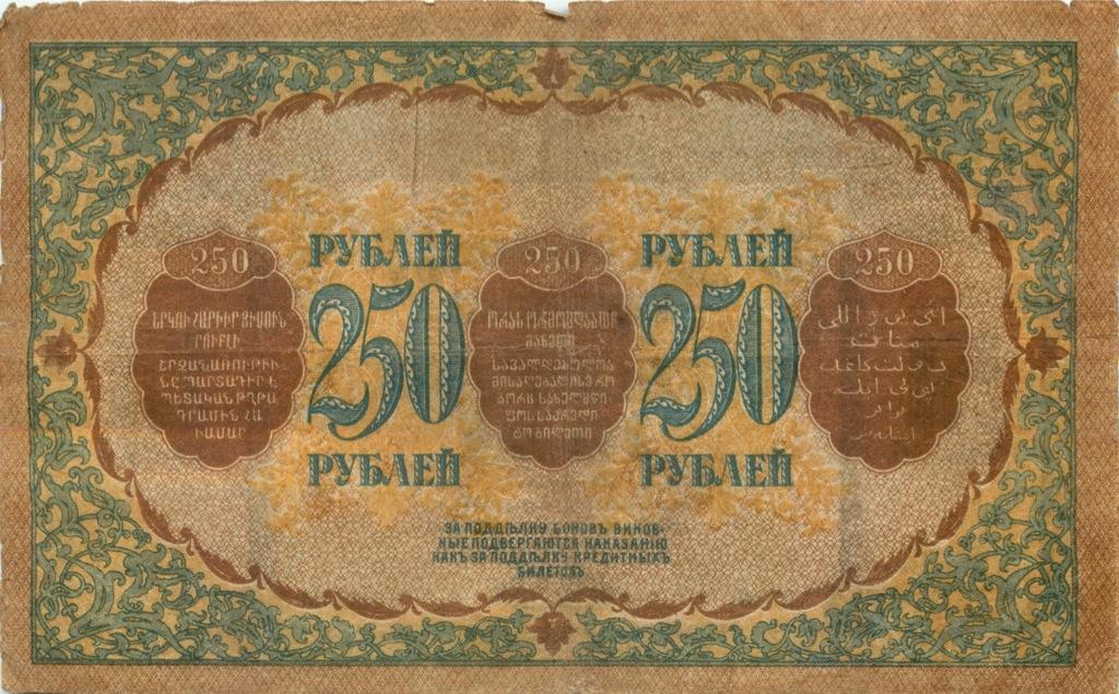 250 рублей (Закавказье) 1918 года