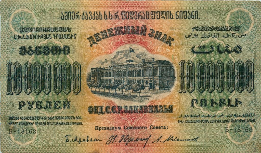 10 миллионов рублей (Закавказье) 1923 года