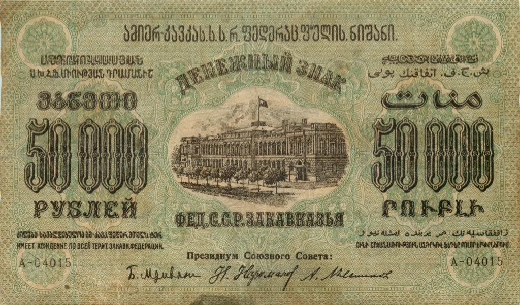 50000 рублей (Закавказье) 1923 года