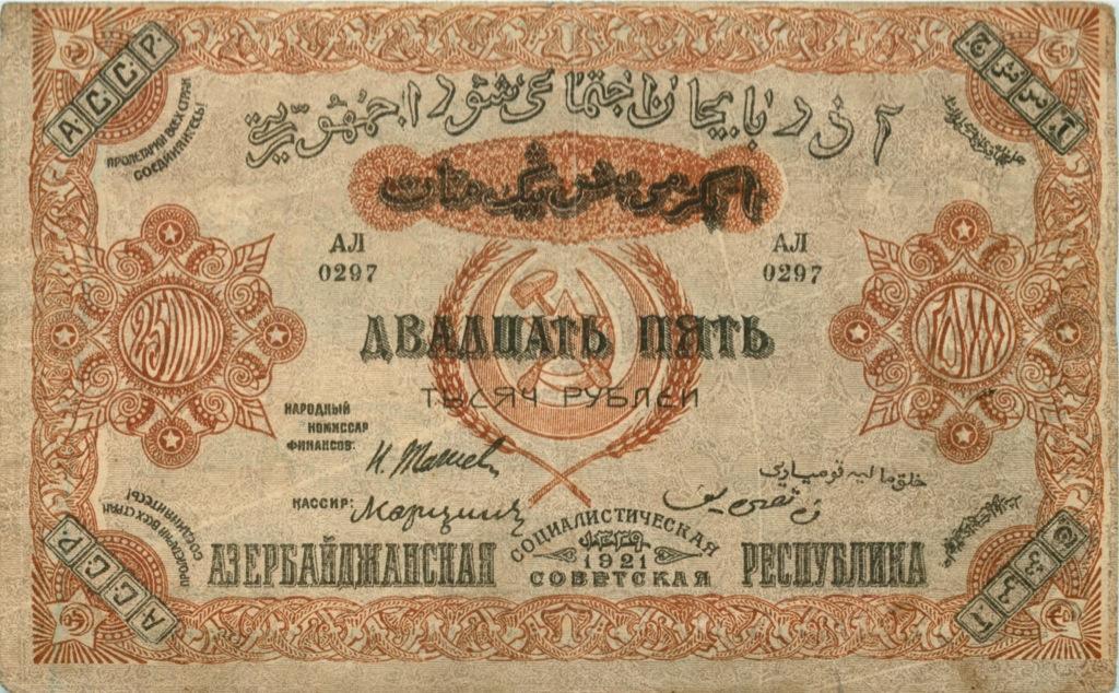 25 тысяч рублей 1921 года (Азербайджан)