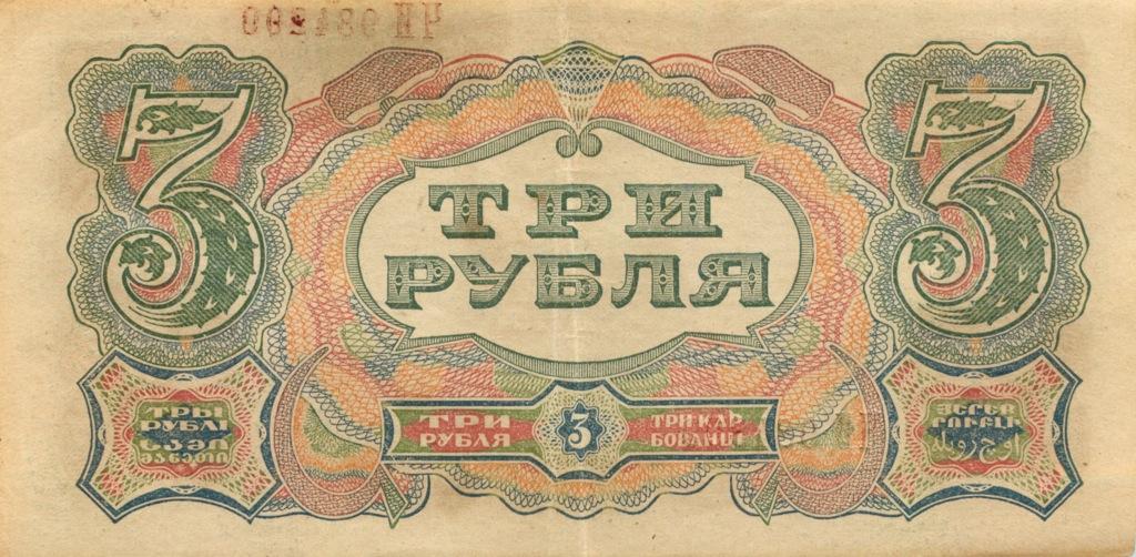 3 рубля 1925 года (СССР)