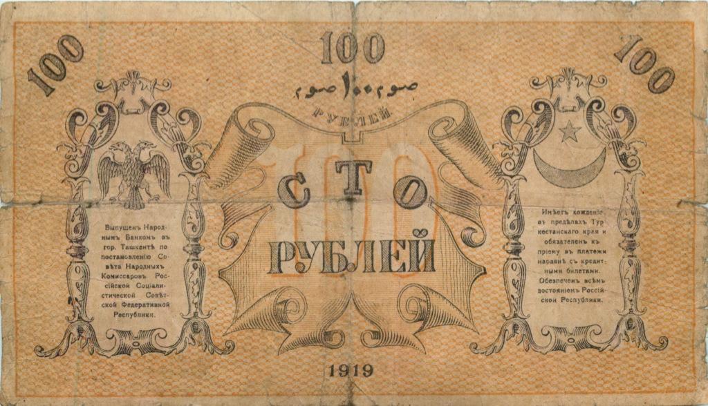 100 рублей (Туркестанский Край) 1919 года
