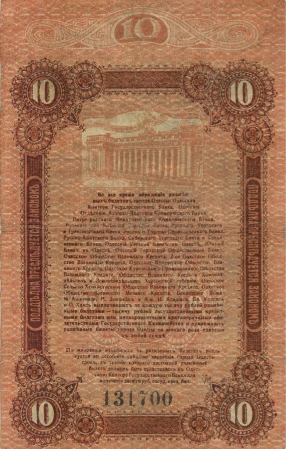 10 рублей (разменный билет г. Одессы, буква-реверс, цифры-аверс) 1917 года