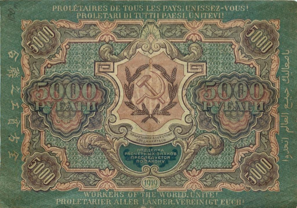5000 рублей (расчетный знак) 1919 года (СССР)