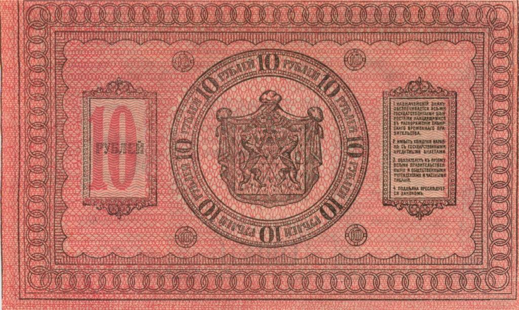 10 рублей (Казначейский знак Сибирского временного правительства) 1918 года