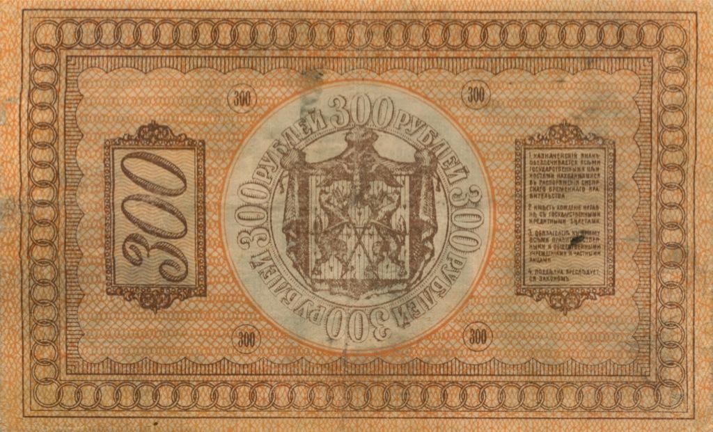 300 рублей (Казначейский знак Сибирского временного правительства) 1918 года