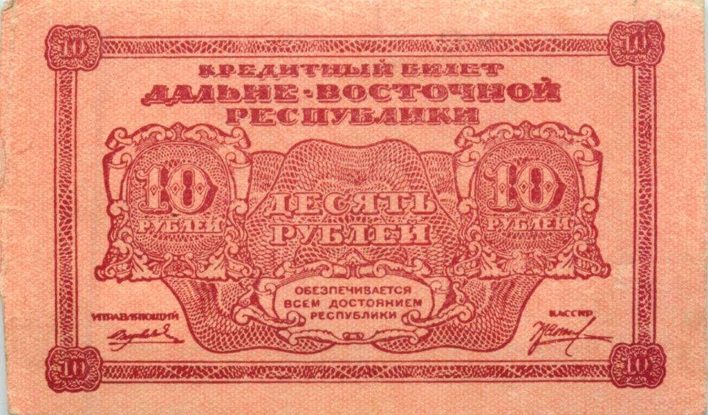 10 рублей (Дальне-Восточная Республика) 1920 года