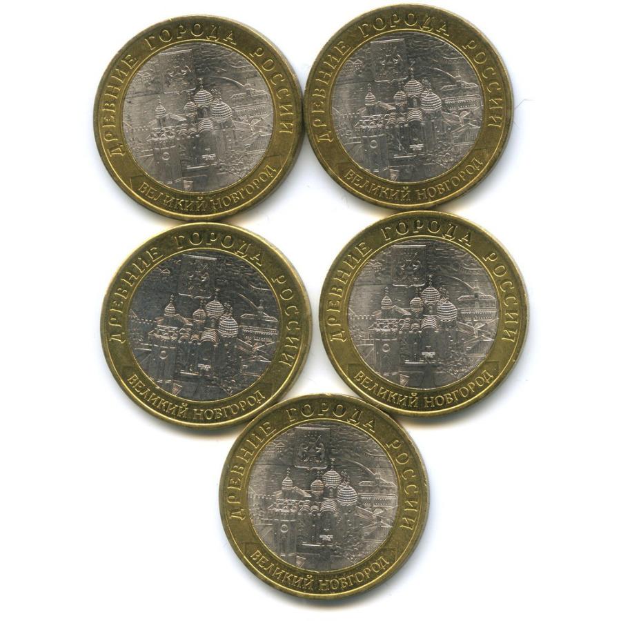 Набор монет 10 рублей — Древние города России - Великий Новгород 2009 года СПМД (Россия)