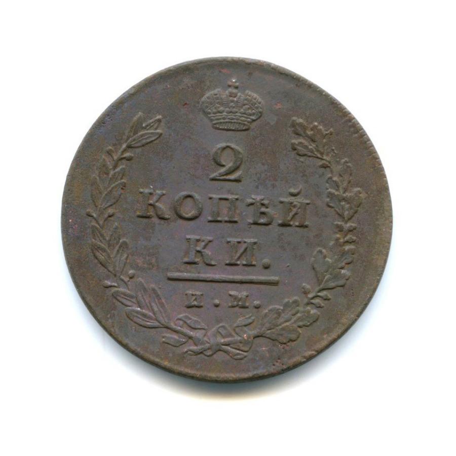 2 копейки 1812 года ИМ ПС (Российская Империя)
