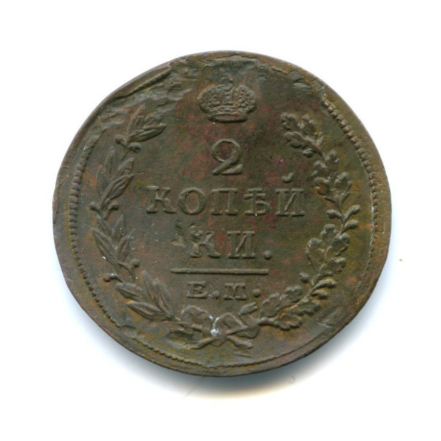 2 копейки 1814 года ЕМ НМ (Российская Империя)
