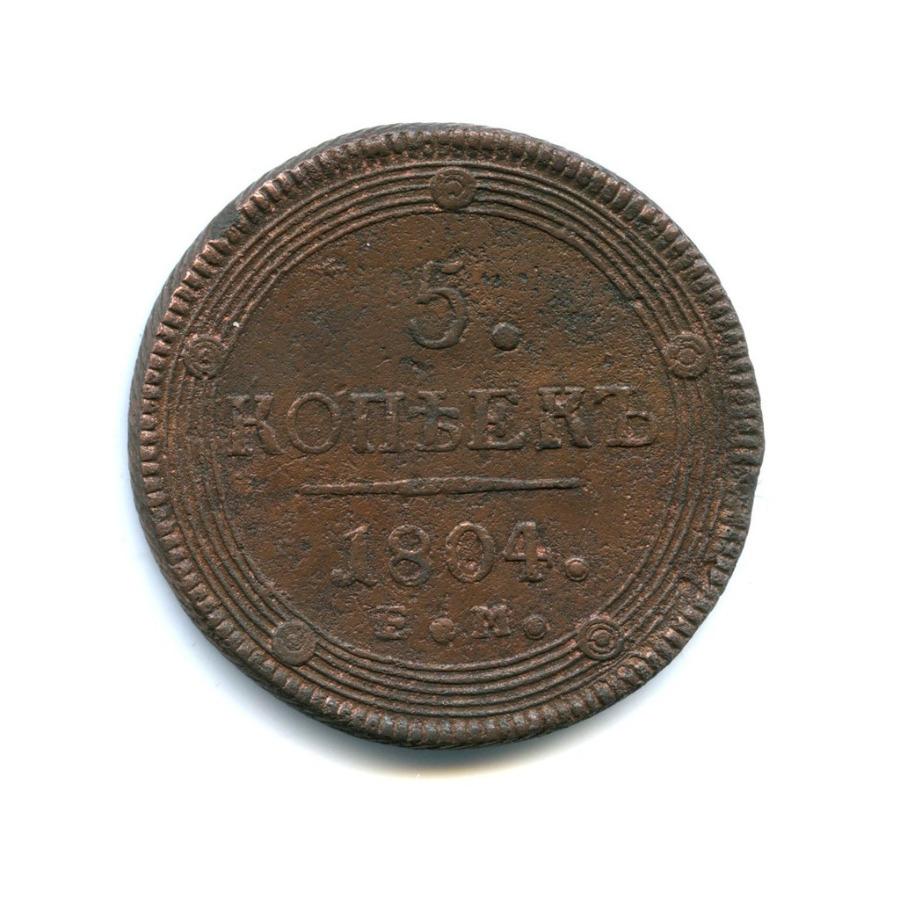 5 копеек 1804 года ЕМ (Российская Империя)