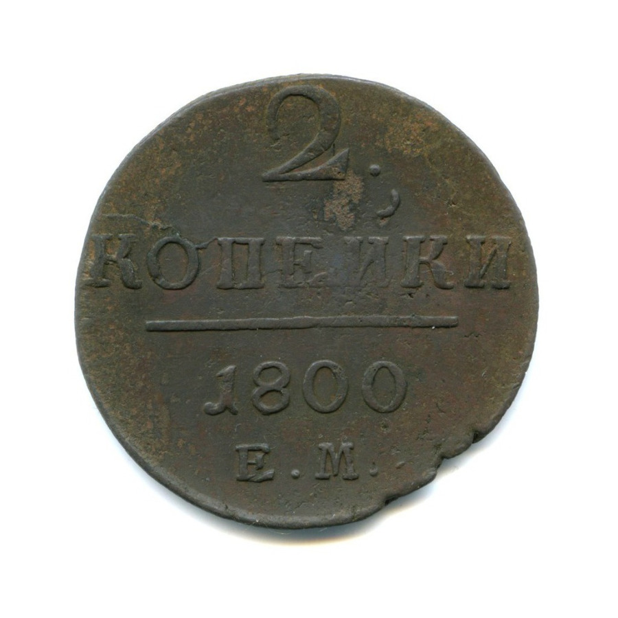 2 копейки 1800 года ЕМ (Российская Империя)