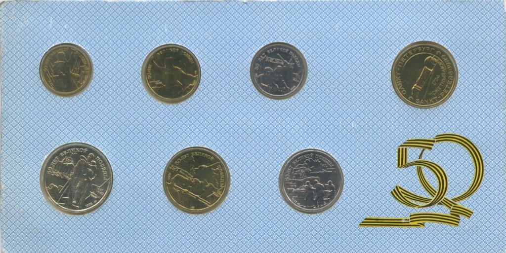 Набор монет - 50 лет Великой Победы 1995 года СПМД (Россия)