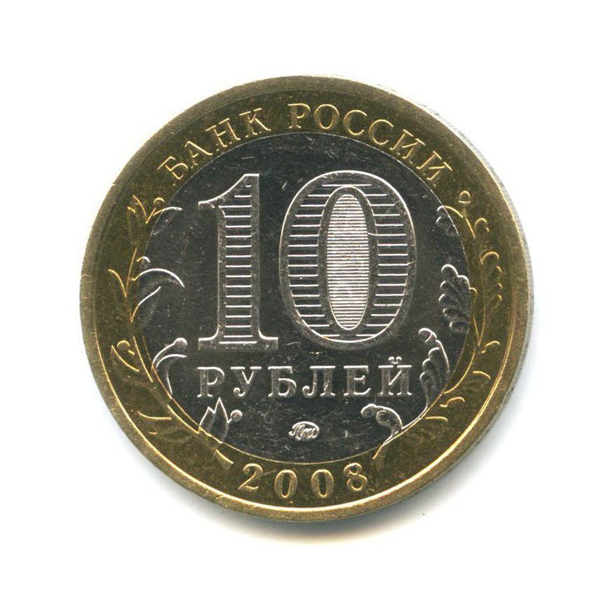 10 рублей — Российская Федерация - Кабардино-Балкарская Республика 2008 года ММД (Россия)