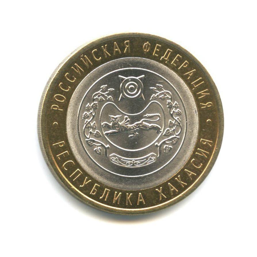 10 рублей — Российская Федерация - Республика Хакасия 2007 года (Россия)