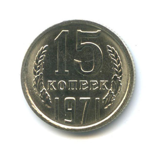 15 копеек 1971 года (СССР)