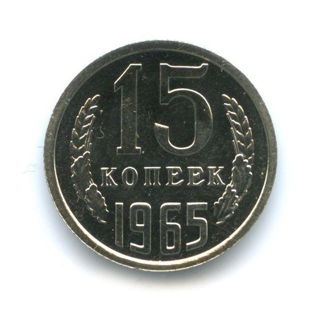 15 копеек 1965 года (СССР)