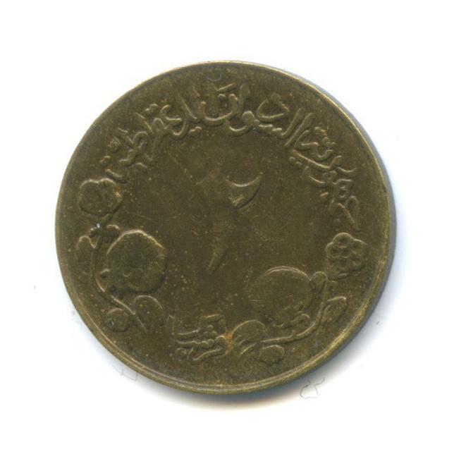 2 гирша, Судан 1983 года