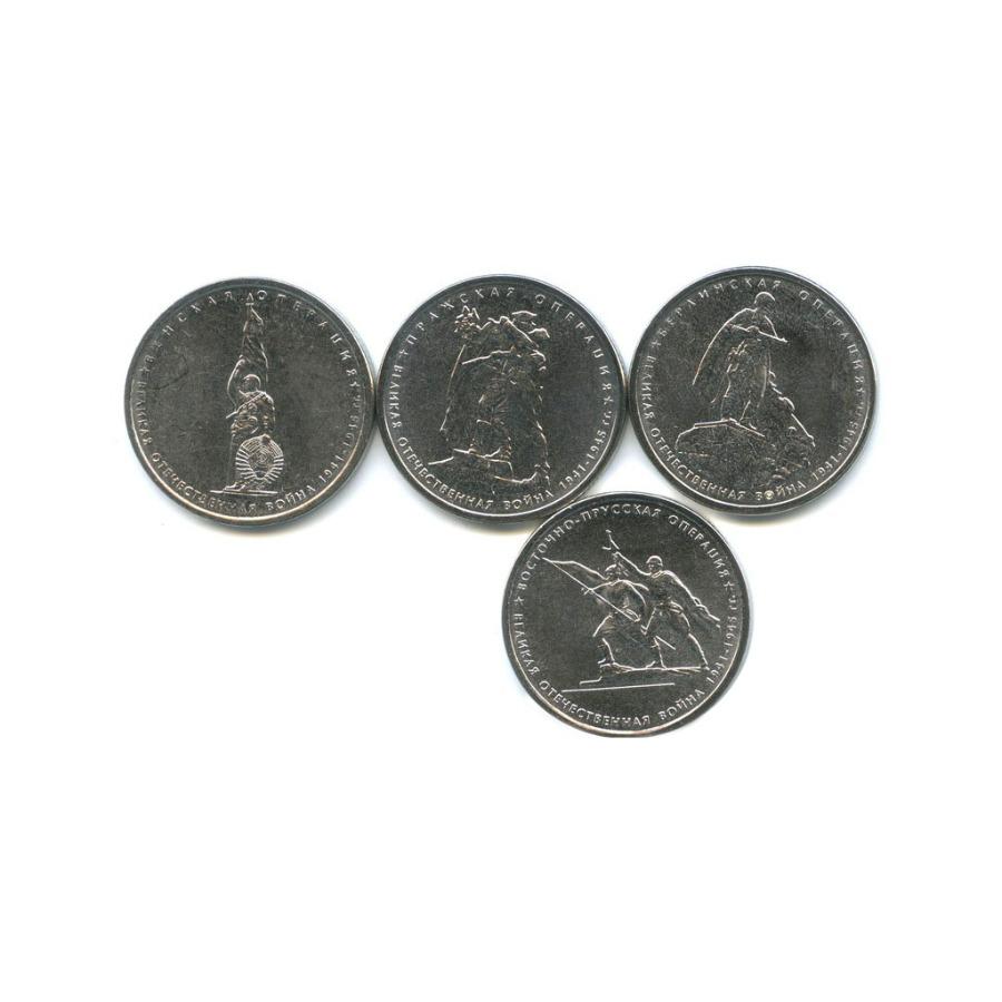 Набор монет 5 рублей - 70 лет победы вВеликой Отечественной войне (1941-1945) 2014 года ММД (Россия)
