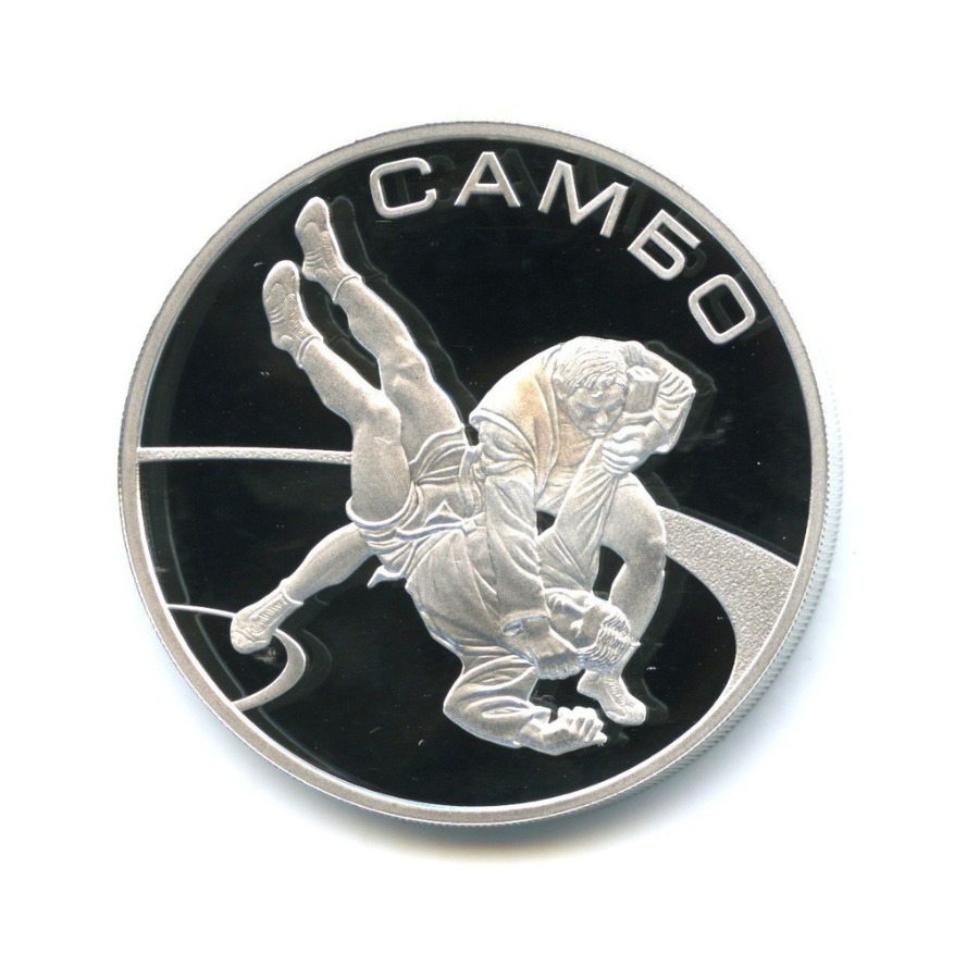 3 рубля - Самбо 2013 года ММД (Россия)
