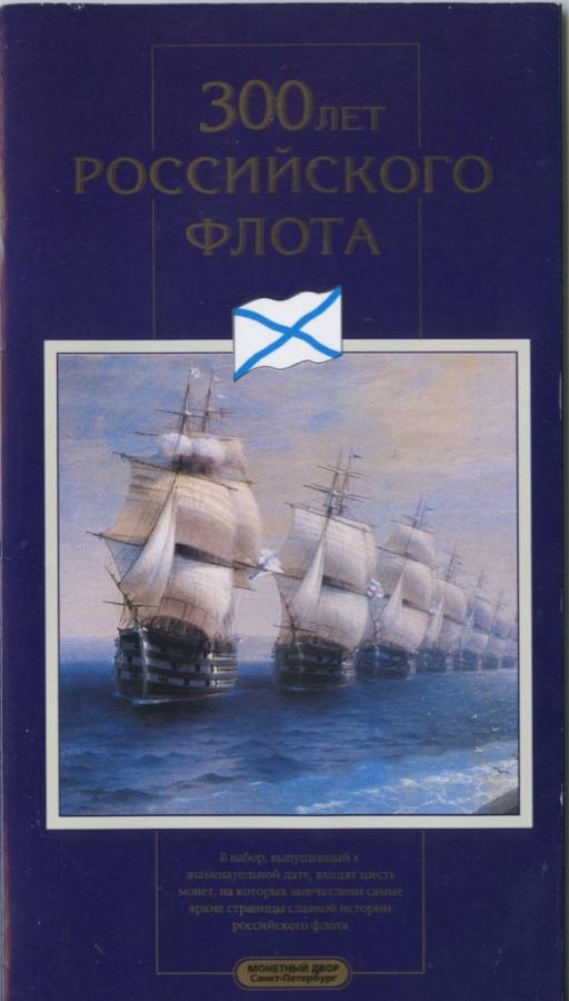 Набор монет - 300 лет Российскому флоту (вбуклете) 1996 года СПМД (Россия)