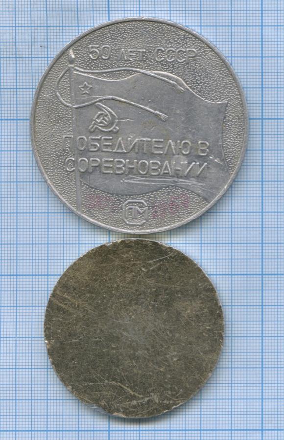 Набор настольных медалей «50 лет СССР. Победителю всоревновании», «Призывнику ВНИИЦВЕТМЕТА» (СССР)