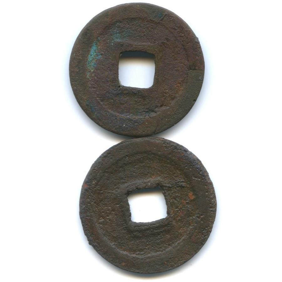Набор монет 1 цянь (Китай)