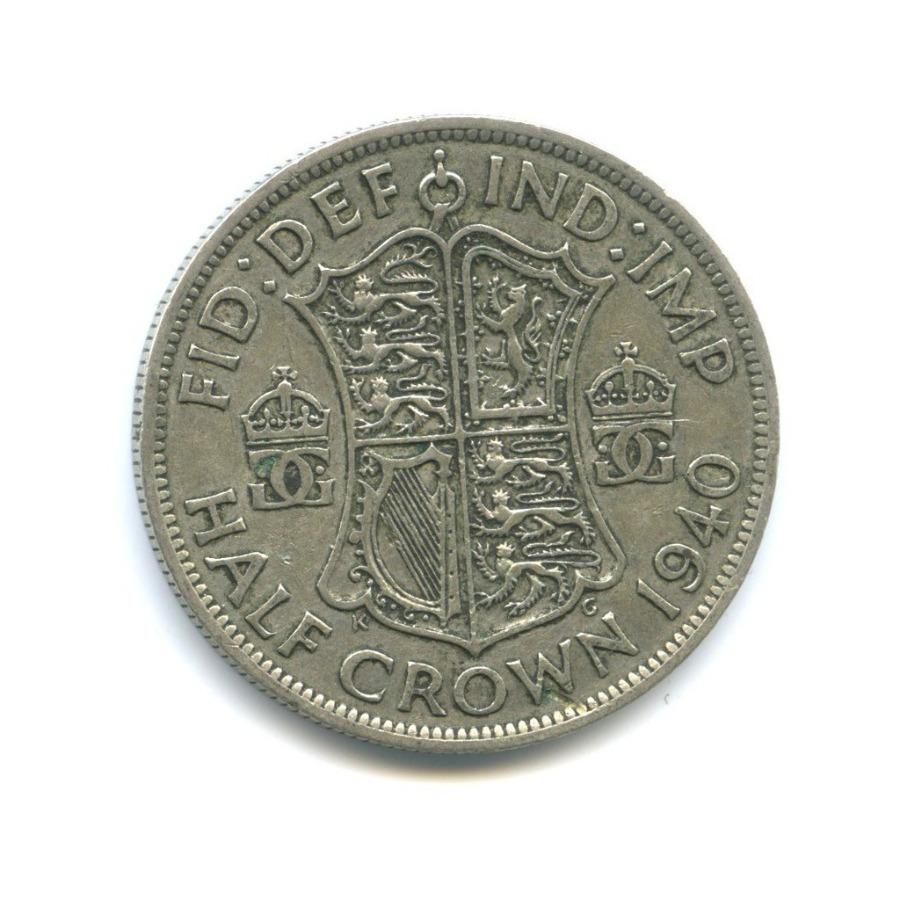 ½ кроны 1940 года (Великобритания)