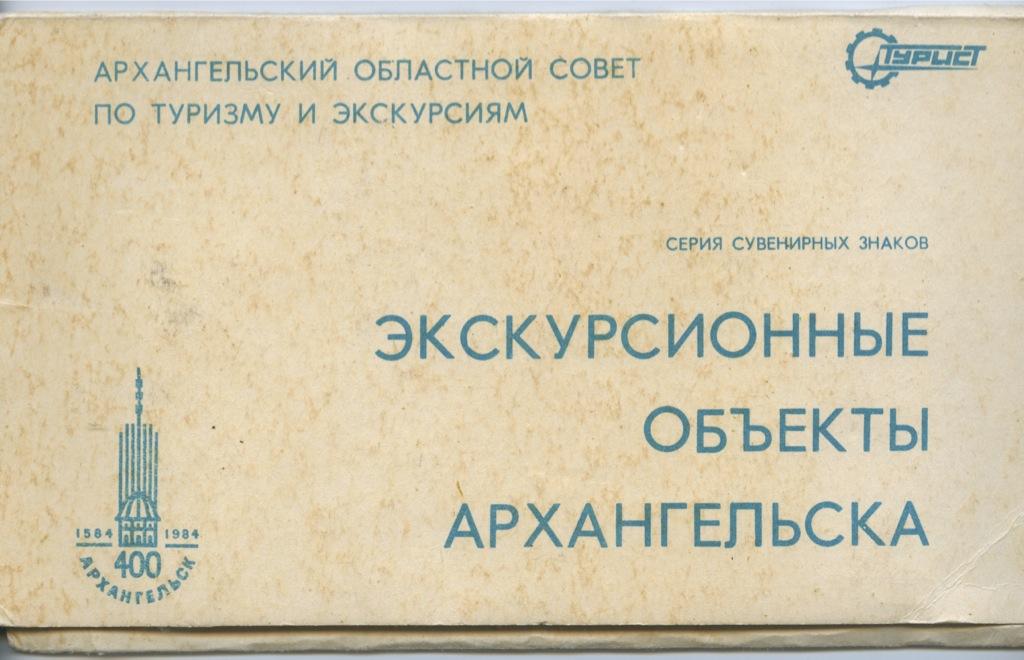 Набор значков «Экскурсионные объекты Архангельска» (взаводской упаковке) 1984 года (СССР)