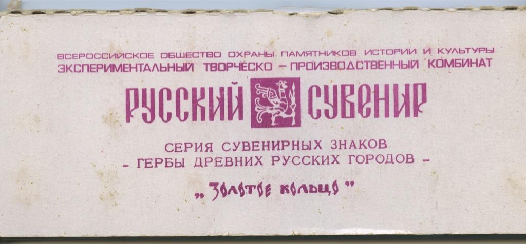 Набор значков «Гербы древних русских городов» (СССР)