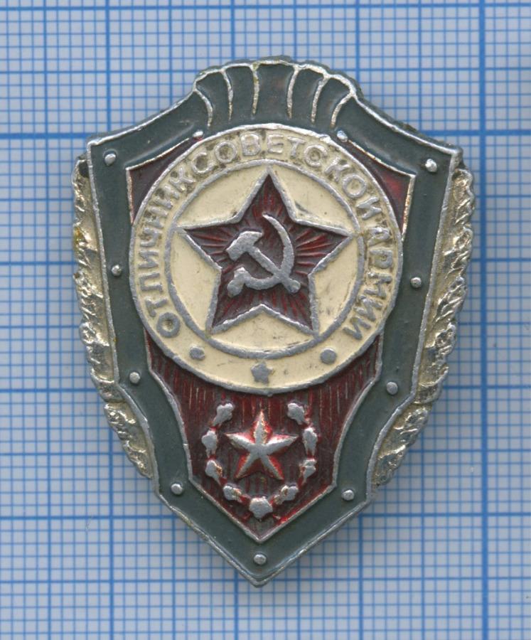 Знак нагрудный «Отличник советской армии» (СССР)