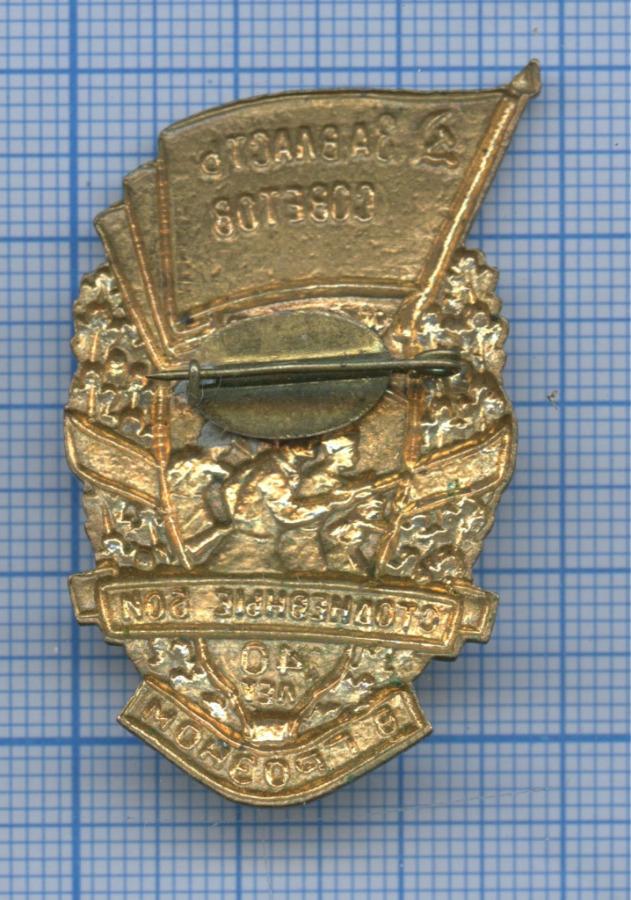 Знак «40 лет содня Стодневных боев вГрозном» (тяжелый, оригинал) (СССР)