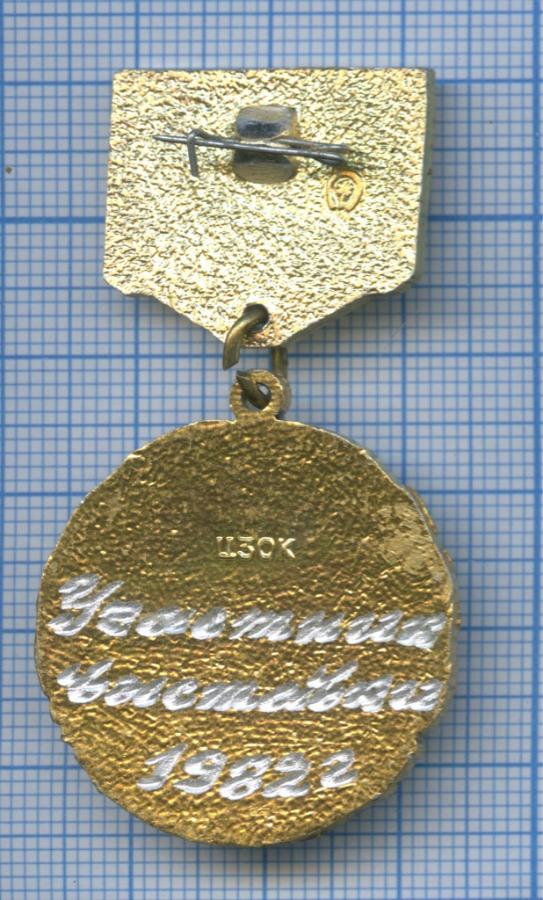Знак «60 лет СССР» 1982 года (СССР)